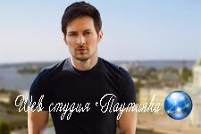 Дуров заявил о готовности преступить закон США ради тайны переписки в Telegram