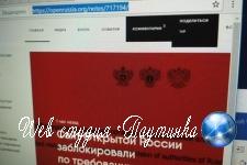 Роскомнадзор заблокировал «Открытую Россию»