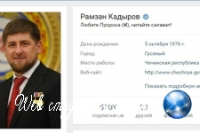 Кадыров променял Instagram на «ВКонтакте»