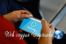 Обнаружен способ навсегда сохранить сообщение в WhatsApp