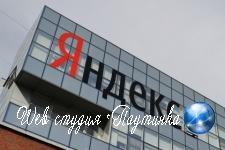«Яндекс» объявил о закрытии «Фоток»