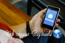 Обнаружено «замораживающее» смартфон сообщение в WhatsApp