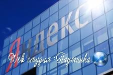 Яндекс объяснился за раскрытые тайны пользователей
